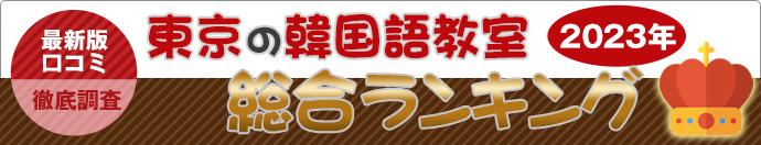 最新版口コミ徹底調査東京の韓国語教室ランキング!